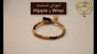 دستبند پیچی یا هیپی | wrap or hippie bracelet