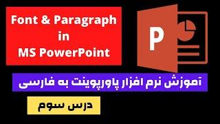 Font & paragraph in PowerPoint | آموزش پاورپوینت - درس سوم
