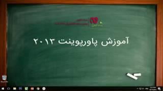 powerpoint - پاور پوینت