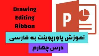 Drawing and Editing ribbon in PowerPoint |  آموزش پاورپوینت - درس چهارم : ریبون دراوینگ و ادیتینگ