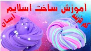 آموزش ساخت اسلایم | How to make Slime Simple And Cheap