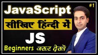 JavaScript tutorial for beginners in Hindi | What is JavaScript | Learn javascript with example