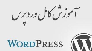 ۲۳- صفحات index در وردپرس WordPress