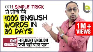 1 Simple Trick To Speak Fluent English Faster | Tips To Learn 1000 English Words in 30 Days Easily