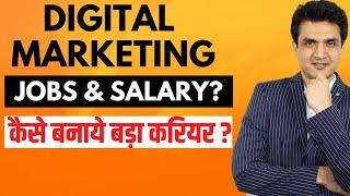What is Digital Marketing & its Scope (Hindi)? Jobs, Careers, Salary, Modules | How to Learn this?
