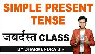 Simple Present Tense in Spoken English / Best English Teacher on you tube / SSC by Dharmendra Sir