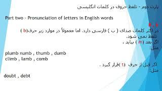 Pronunciation of letters in English words-part_2 (پارت 2_ تلفظ حروف در کلمات انگلیسی )