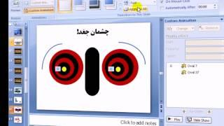 آفیس پاورپوینت-7-Animations-Introduction-Microsoft PowerPoint