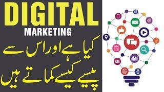 What is Digital Marketing & How to Earn Money From it|detailed in Urdu Hindi