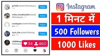 how to increase free instagram followers and likes 2020 instagram likes and follower kaise badhaye youtube Instagram Followers Control My Date Challenge Dating My Crush In Quarantine