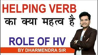 Role of Helping Verb, Main Verb / Simple Present Tense / by Dharmendra Sir