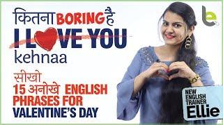 मत कहो I LOVE YOU ❤️| Learn Beautiful English Phrases To Express Your Love | English Speaking Lesson