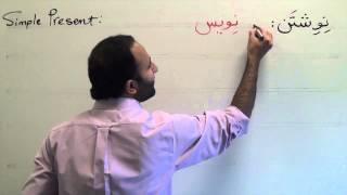 "Persian Grammar: Simple Present Tense- ""Do"" ""Am Doing"" ""Will Do"""