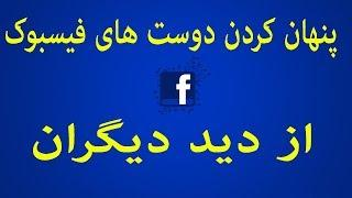 How to hide your friend list in Facebook in mobile پنهان کردن دوستان فسبوکی از چشم دید دیگران