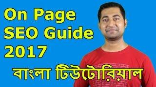 On page SEO Bangla Tutorial A to Z - How to Optimize Your Website Perfectly Step by Step