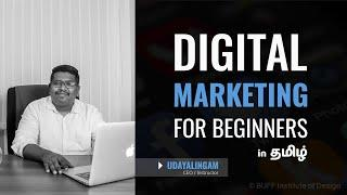 What is Digital Marketing for Beginners in Tamil | Digital Marketing Tutorial in Tamil at BIOD