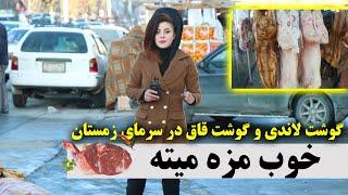Lamb meat, beef , chicken and Meatloaf butcher قصابی های شهرکابل،  گوشت لاندی و نرخ گوشت قاق
