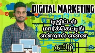 What is digital marketing | Tamil | Course | Eligibility | Basics | 2020