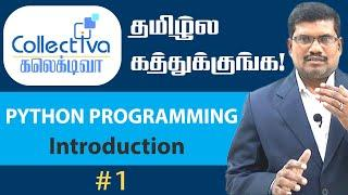 #1 Introduction to Python || Python Foundation in Tamil