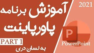 Learn PowerPoint in Dari - | PowerPoint Basic Functions – Part-1 | آموزش پاورپاینت به لسان دری