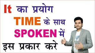 Use of It /  in Simple Present Tense / with Time and Spoken English / By Dharmendra sir